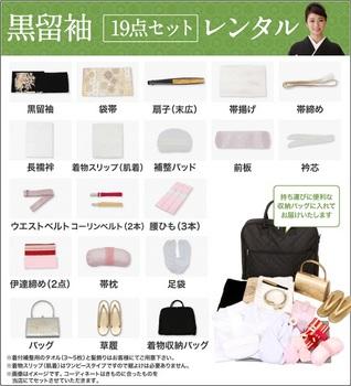 bnr_kurotomepoint_1.jpg